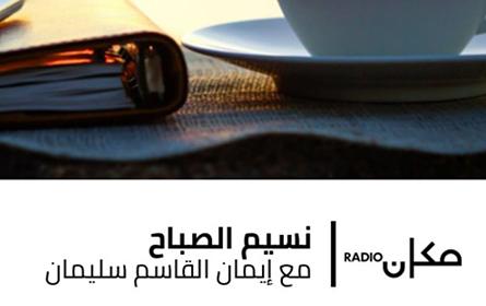 راديو مكان
